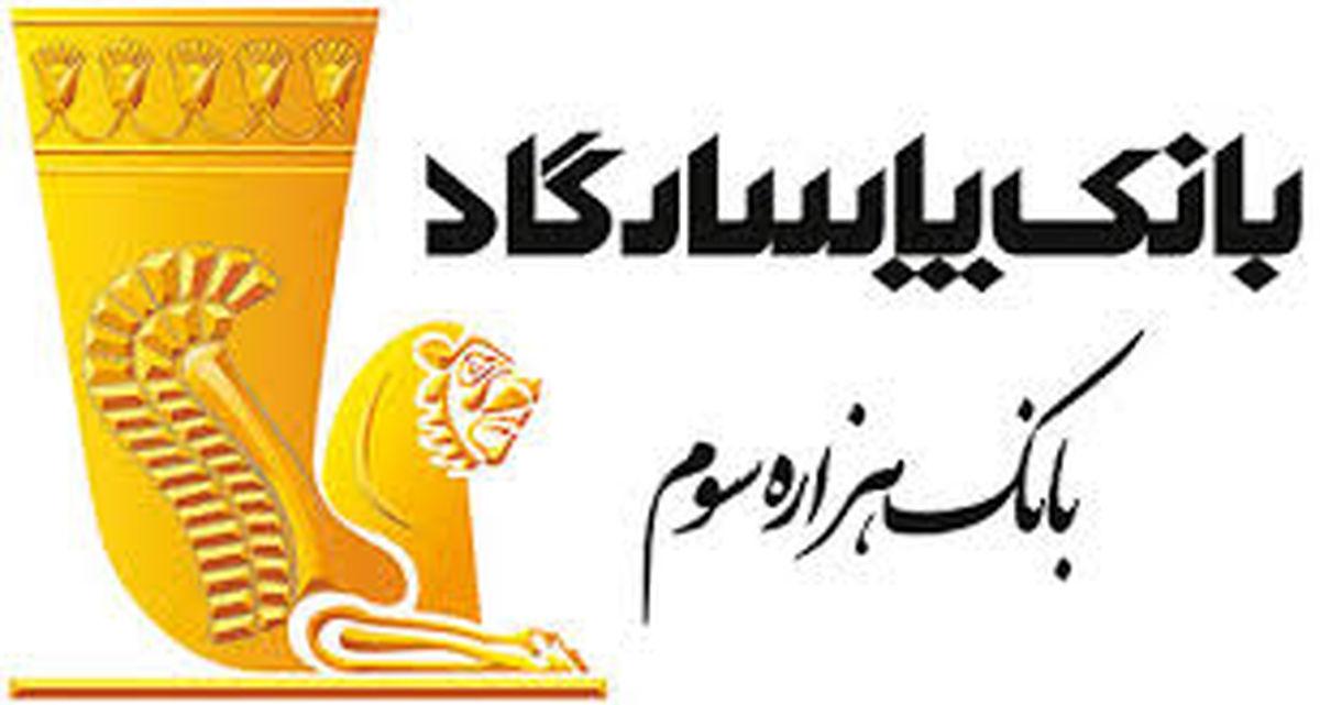 بانکپاسارگاد تندیس زرین جایزه ملی مدیریت مالی ایران را دریافت کرد
