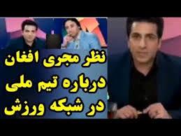 فیلم/ اظهار نظر جالب یک مجری دیگر افغان درباره تیم ملی