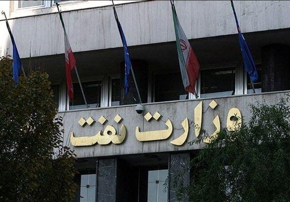 جزییات آتش سوزی  در ساختمان وزارت نفت