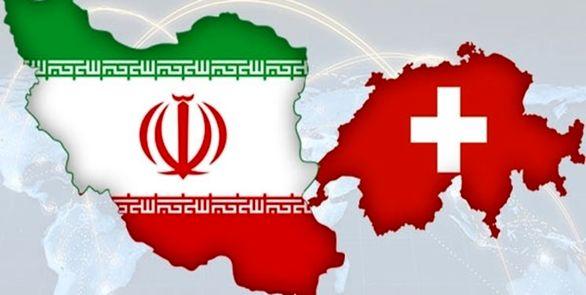 کانال مالی ایران و سوئیس راهاندازی شد