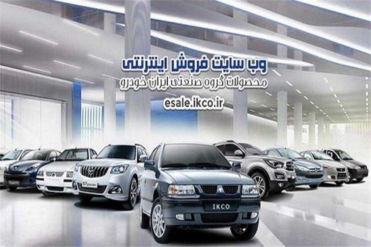 تمدید زمان تکمیل وجه متقاضیان محصولات ایران خودرو
