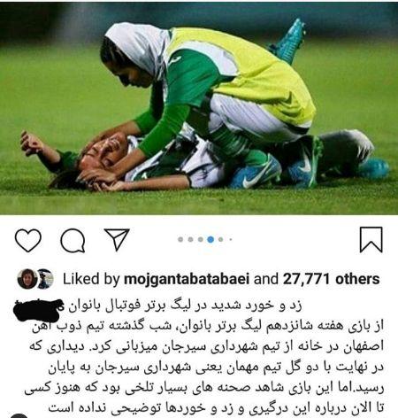 واکنش ضد جنسیتی بازیگر معروف به کتک کاری در فوتبال بانوان + عکس