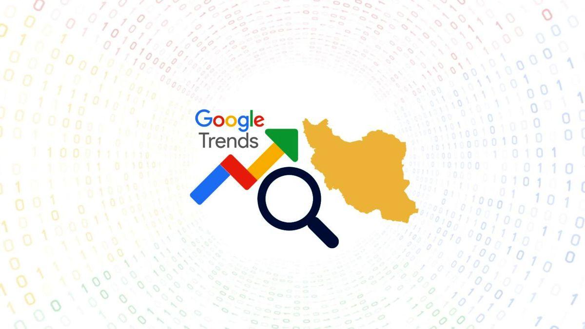 بیشترین جستوجوی گوگل ایرانیان در مرداد 99 + اینفوگرافی