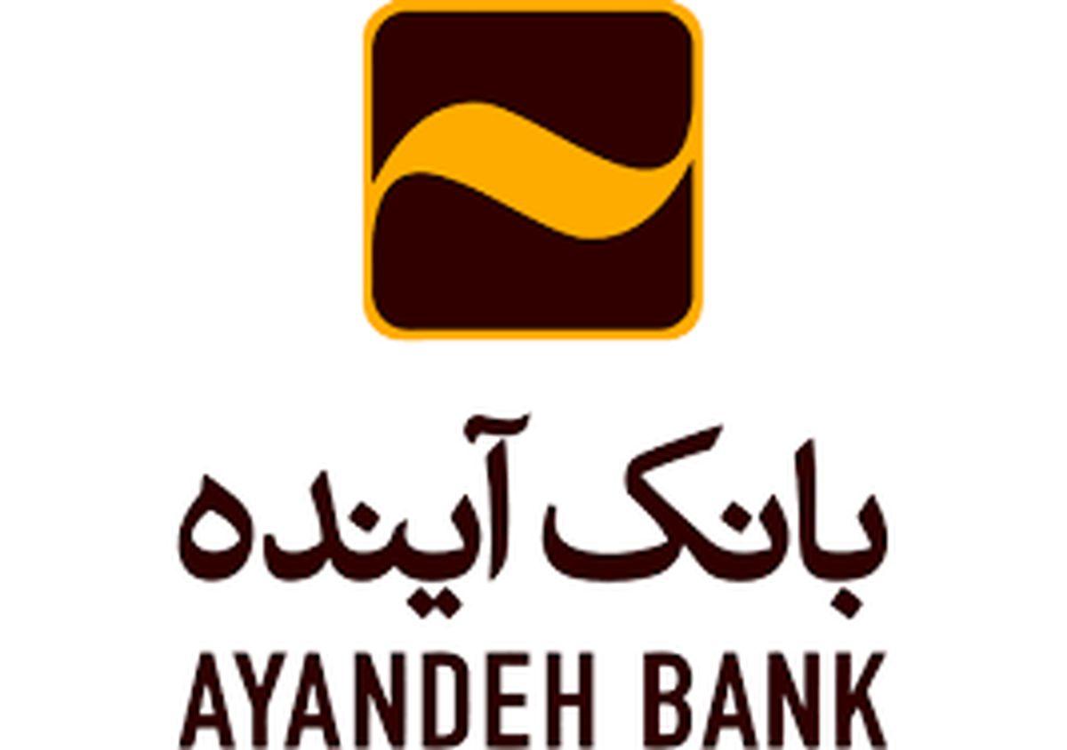 اطلاعیه بانک آینده درباره نحوه خدماتدهی در تعطیلات ششروزه