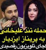 حمله تند و وحشتناک احسان علیخانی به پریناز ایزدیار + فیلم