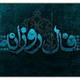 فال روزانه یکشنبه 3 شهریور 98 + فال حافظ و فال روز تولد 98/6/3