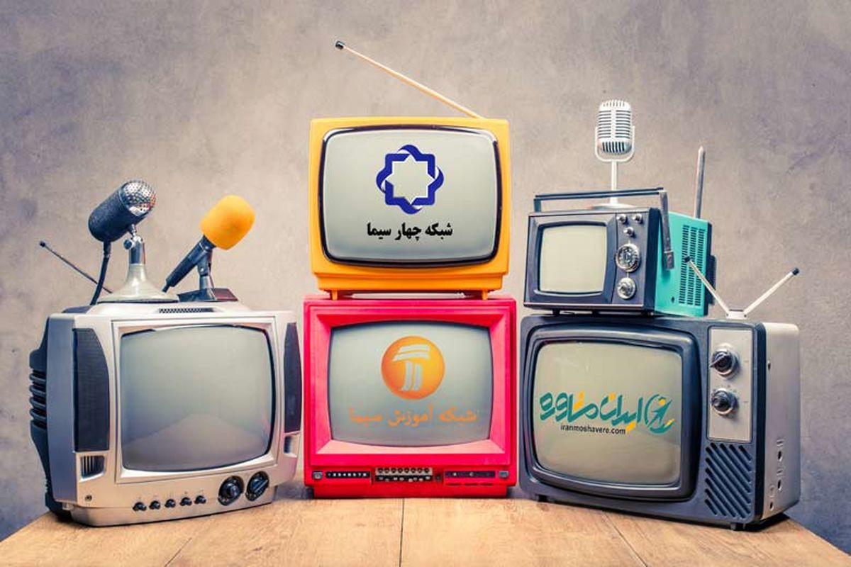جدول پخش برنامه درسی شبکه آموزش یکشنبه ۱۷ فروردین ۹۹ + شبکه چهار سیما