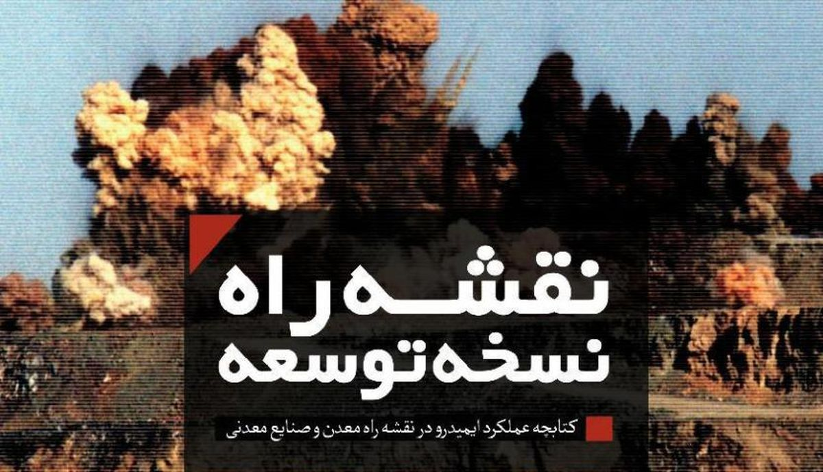 """کتابچه عملکرد ایمیدرو در """"نقشه راه معدن و صنایع معدنی"""" منتشر شد"""