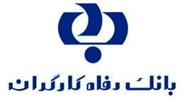 گزارش تسهیلات اعطایی بانک رفاه کارگران در ده ماهه نخست سال 99