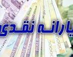 آخرین وضعیت حذف یارانه نقدی پردرآمدها