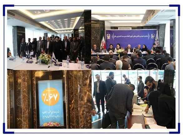 مجمع عمومی عادی بطور فوق العاده موسسه ملل برگزار شد