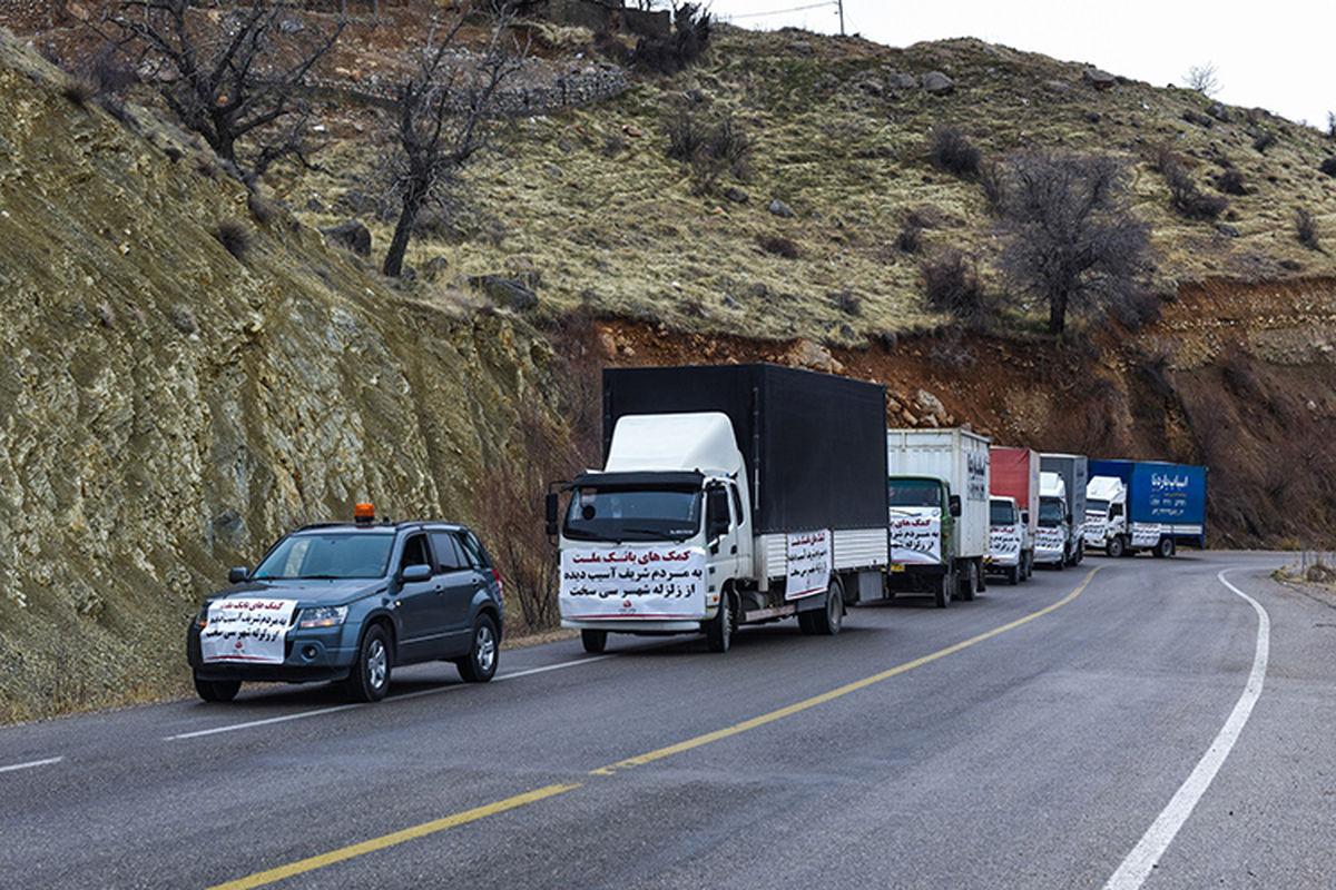 5 کامیون اقلام خوراکی و بهداشتی اهدا شد؛ بانک ملت؛ یاور مردم زلزله زده سی سخت در روزهای سخت زمستان