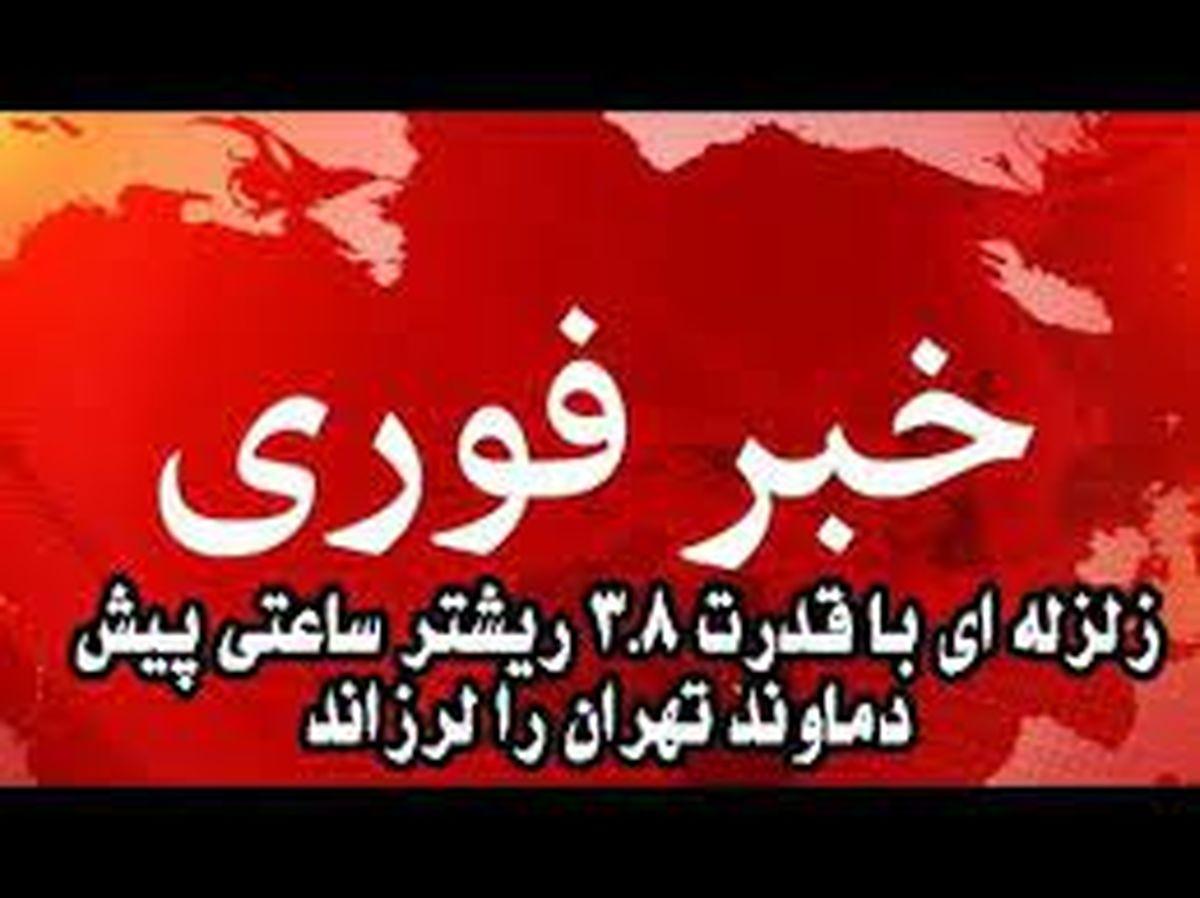 فوری/ زلزله تهران و دماوند را لرزاند