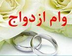 مشکل بزرگ برای متقاضیان وام ازدواج