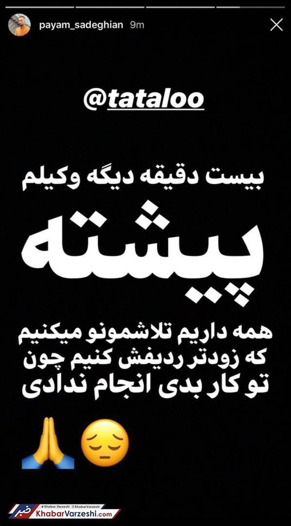 عکس  تلاش پیام صادقیان برای آزادی تتلو از زندان!