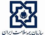 بیمهشدگان سازمان بیمه سلامت ایران چگونه میتوانند بدون دفترچه درمانی خدمات دریافت کنند؟