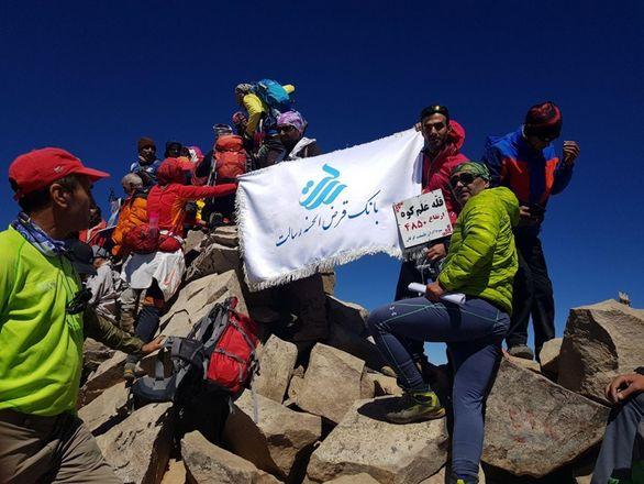 صعود کارکنان بانک قرض الحسنه رسالت به قله های دماوند و علم کوه