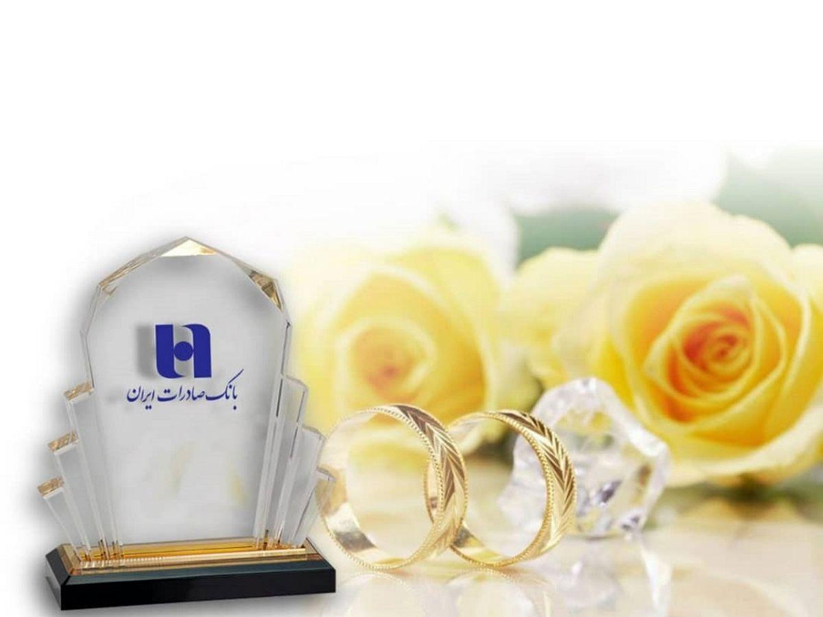 شروع زندگی ١١٢ هزار عروس و داماد با وام ازدواج بانک صادرات ایران