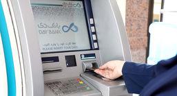 سقف انتقال وجه کارت به کارت در بانک دی افزایش یافت