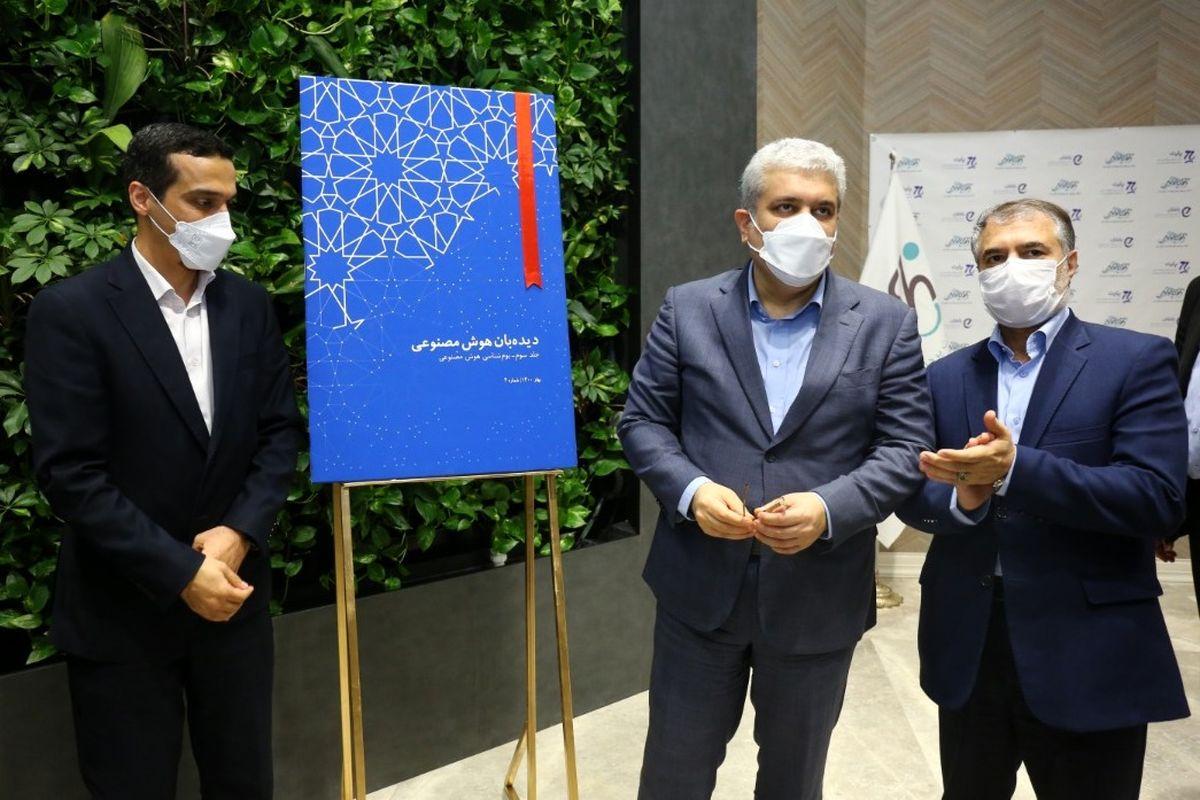 پردیس هوش مصنوعی و سامانههای «شهاب» و «فراشناسا» شرکت دانشبنیان پارت رونمایی شد