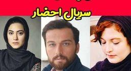 ساعت پخش سریال احضار در ماه رمضان + ساعت تکرار