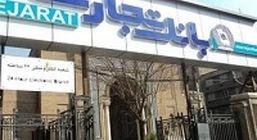 رشد 2753 درصدی درآمدهای بانک تجارت