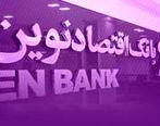 تسهیلات قرضالحسنه بانک اقتصادنوین ویژه دارندگان پایانههای فروش (POS)