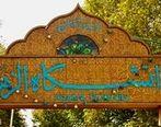 دانشگاه الزهرا(س) دوشنبه تعطیل است