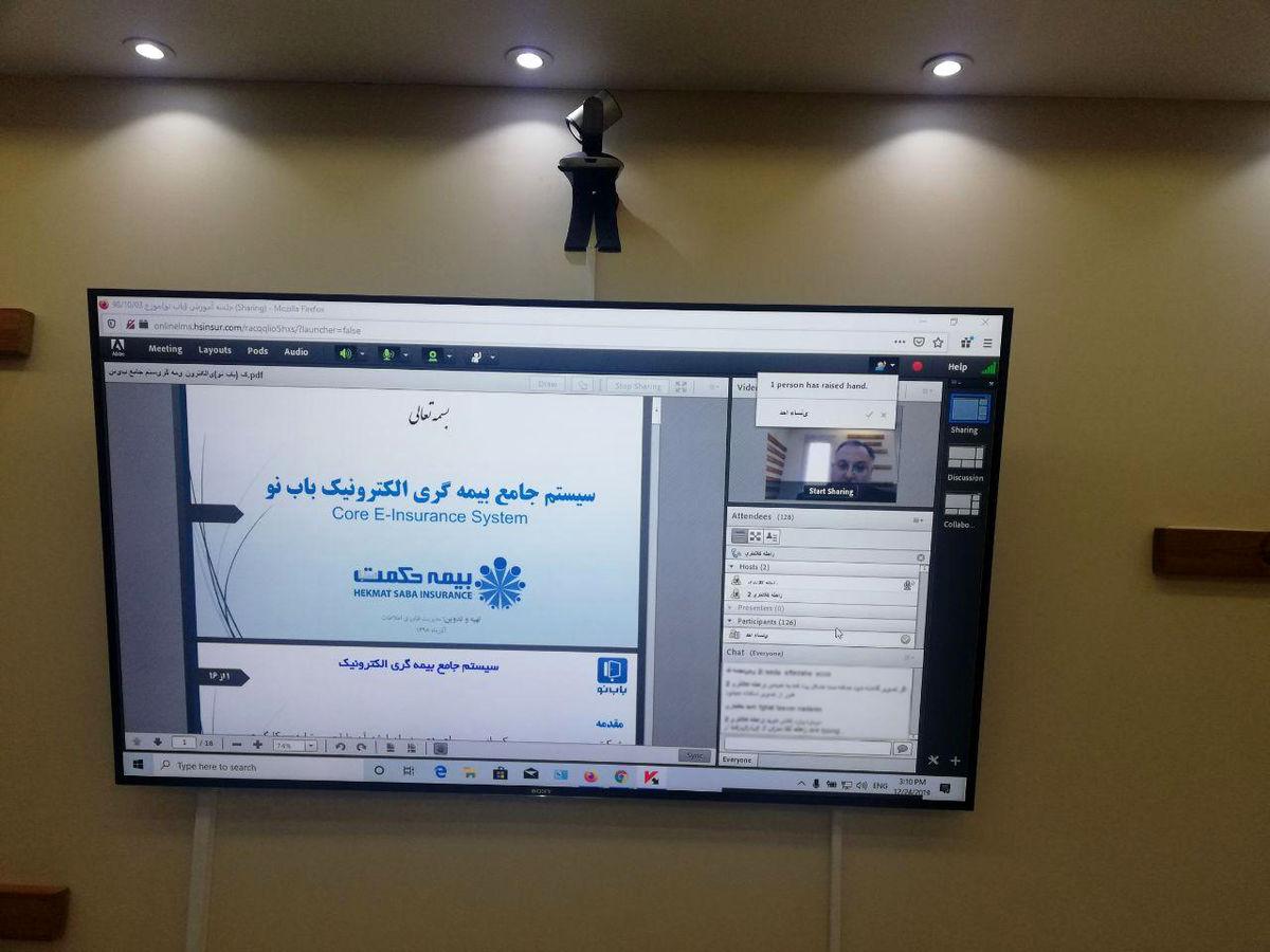 برگزاری همایش آموزشی سیستم بیمه گری الکترونیک بیمه حکمت برای کارکنان