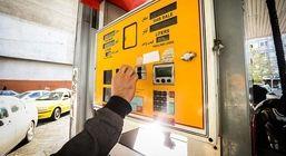 باقیمانده سهمیه بنزین آبانماه وانتبارها و تاکسیها سوخت