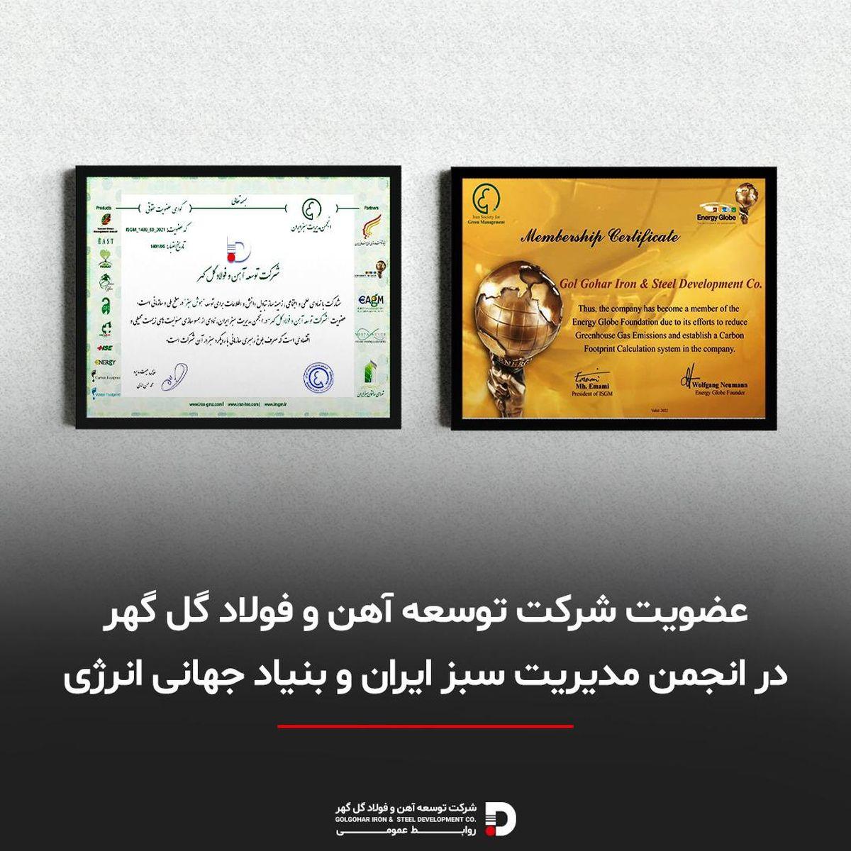 عضویت شرکت توسعه آهن و فولاد گل گهر در انجمن مدیریت سبز ایران و بنیاد جهانی انرژی