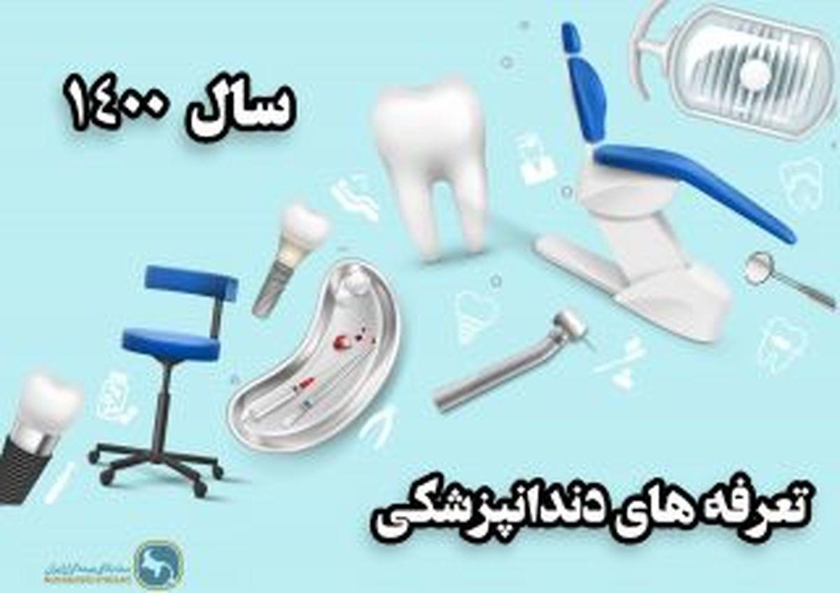 ابلاغ تعرفه های جدید دندانپزشکی سال 1400