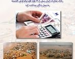 پرداخت بیش از ١٢ هزار فقره وام قرضالحسنه به سیلزدگان توسط بانک صادرات ایران