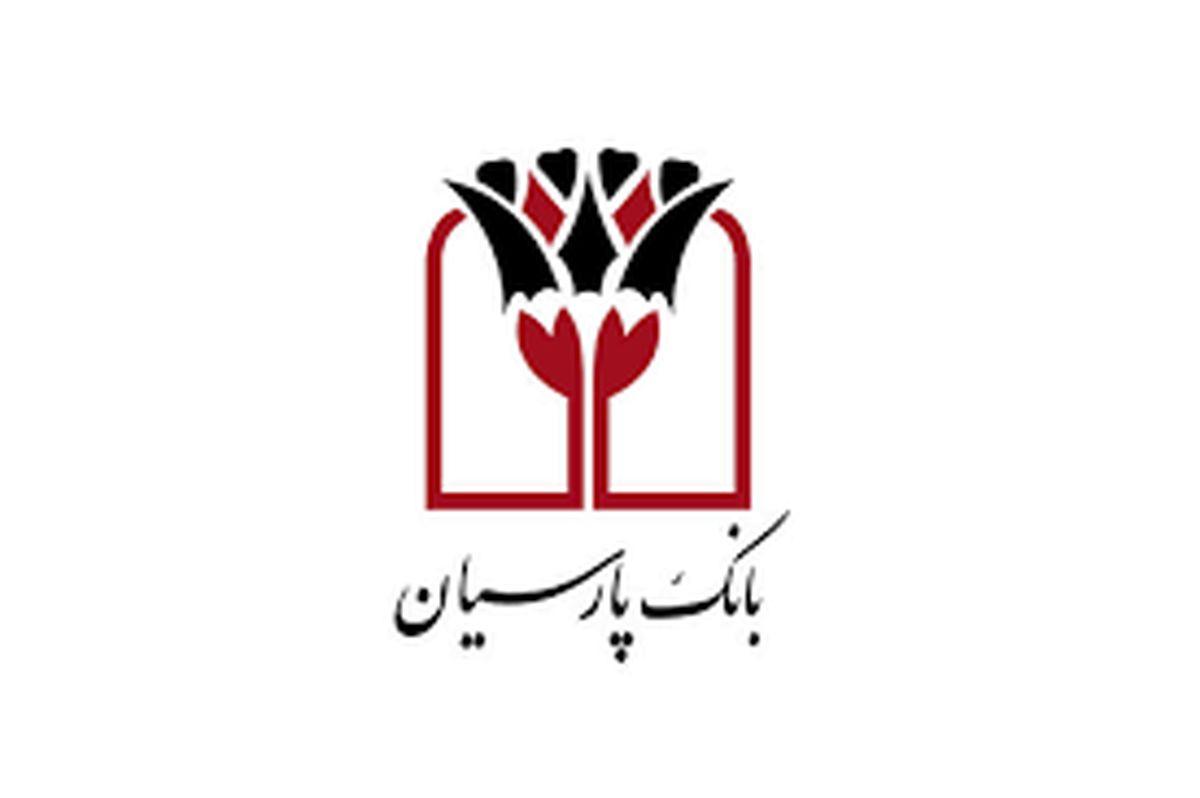پذیرهنویسی صندوقهای قابل معامله واسطه گری مالی یکم (ETF) در بانک پارسیان