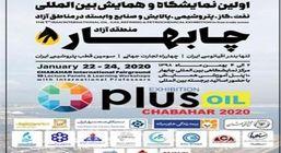 برگزاری اولین همایش و نمایشگاه نفت گاز، پتروشیمی در چابهار