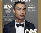 رونالدو: من بهترین بازیکن تاریخ فوتبالم (عکس)