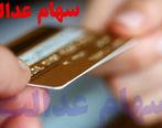 ارزش روز سهام عدالت چهارشنبه 23 مهر