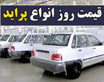 پراید ارزان شد + جدول