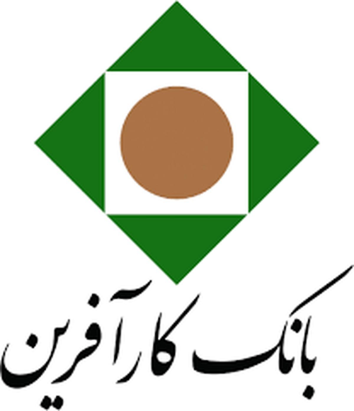 اعلام اسامی شعب کشیک بانک کارآفرین در تعطیلات نوروز 1399