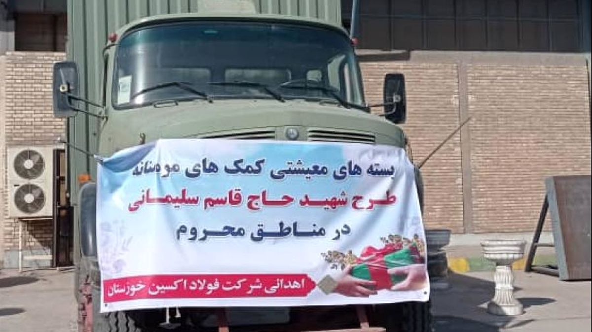 اهدا ۵۰۰ بسته معیشتی توسط فولاد اکسین خوزستان در راستای اجرای طرح شهید سلیمانی