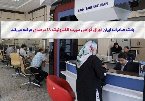 عرضه اوراق گواهی سپرده الکترونیکی 18درصدی توسط بانک صادرات ایران