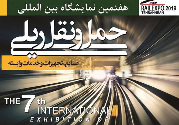نمایشگاه حملونقل ریلی در حال برگزاری است