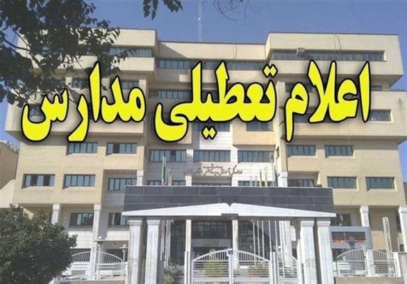 مدارس اصفهان فردا به علت آلودگی تعطیل است + جزئیات
