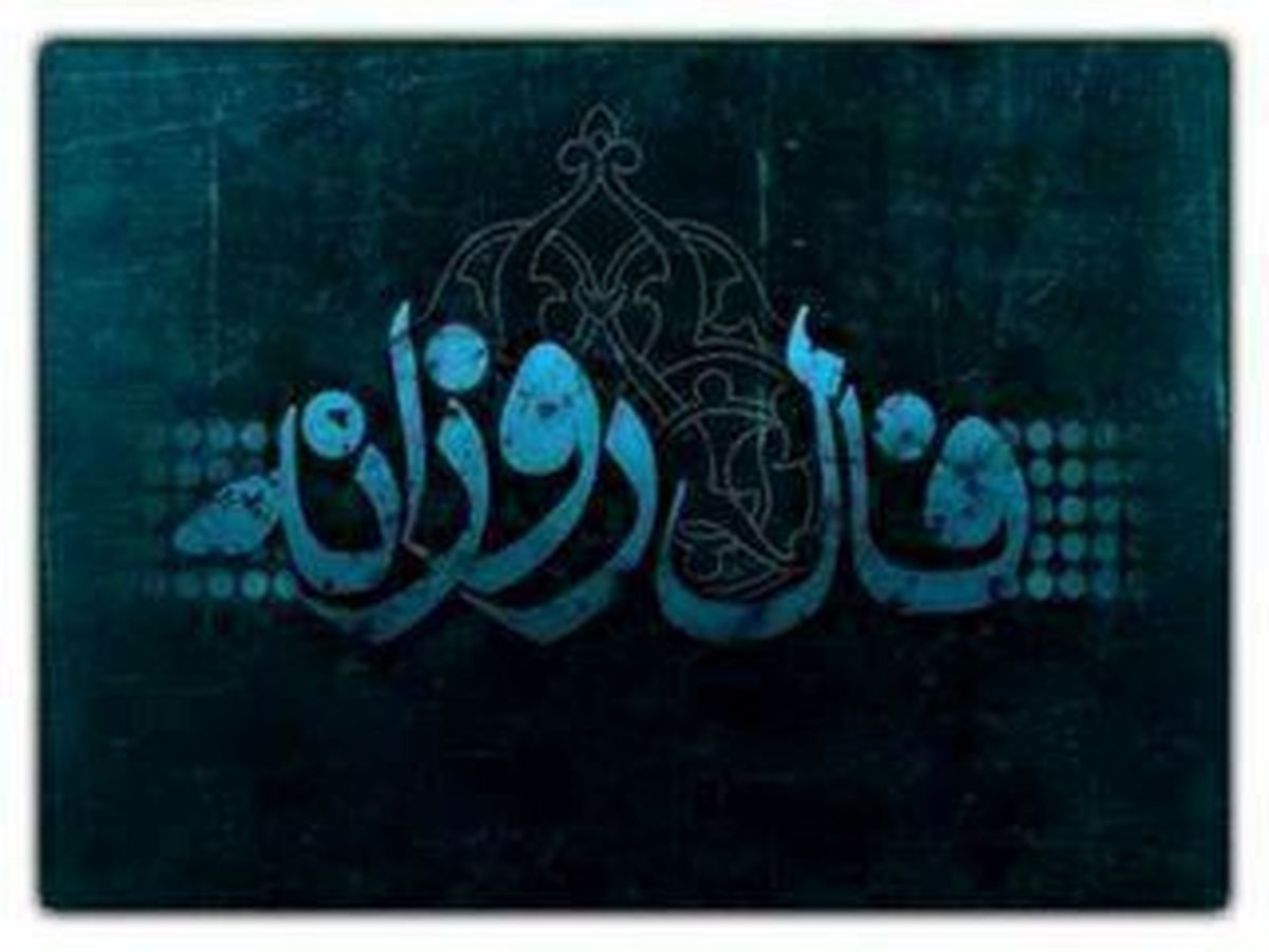 فال روزانه پنجشنبه 24 مهر 99 + فال حافظ و فال روز تولد 99/07/24