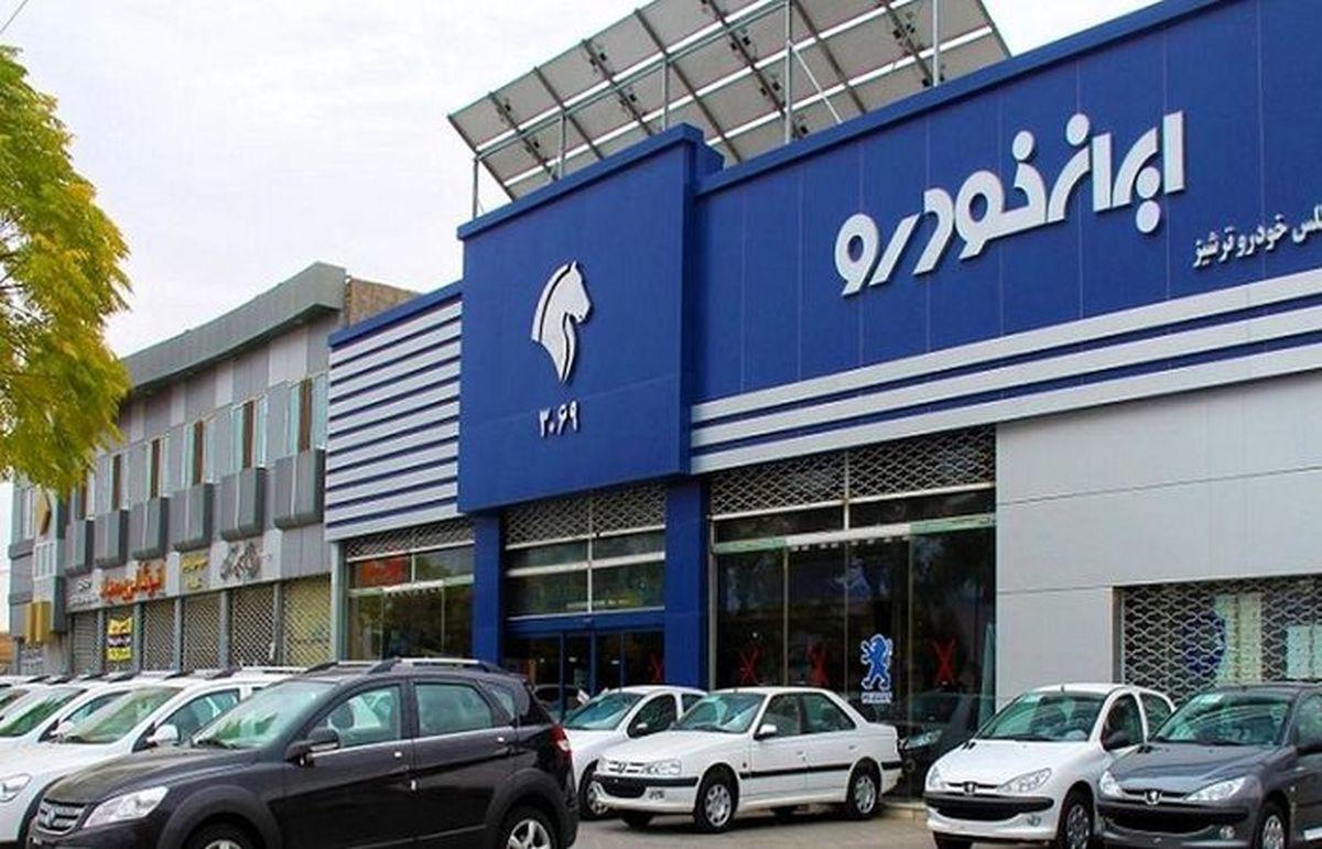 زمان پیشفروش جدید ایران خودرو اعلام شد + شرایط