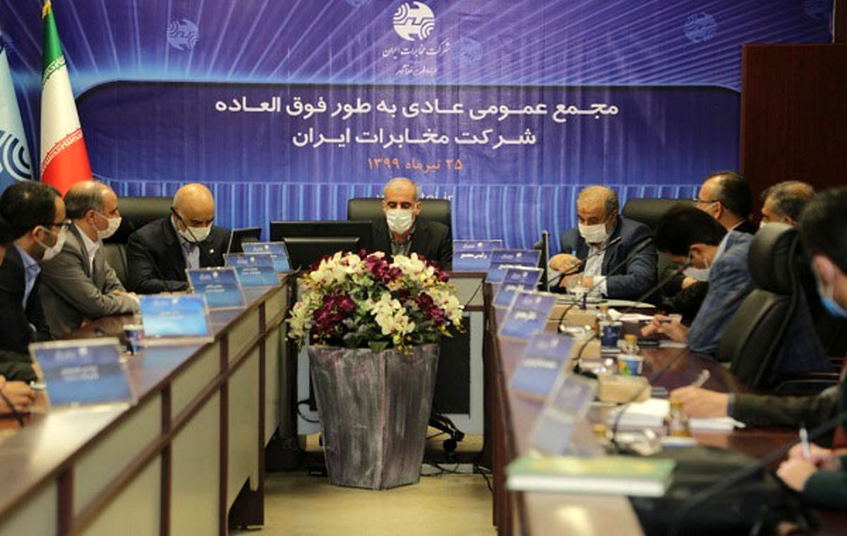 مجمع عمومی عادی به طور فوق العاده شرکت مخابرات ایران برگزار شد