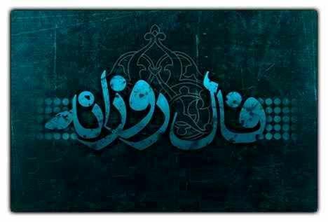 فال روزانه جمعه 24 خرداد 98 + فال حافظ و فال روز تولد 98/3/24