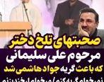 صحبت های دردناک دختر علی سلیمانی در مراسم یادبود پدرش + فیلم