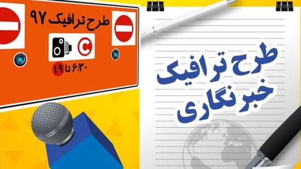 آموزش ثبت نام طرح ترافیک خبرنگاران در سال ۹۹