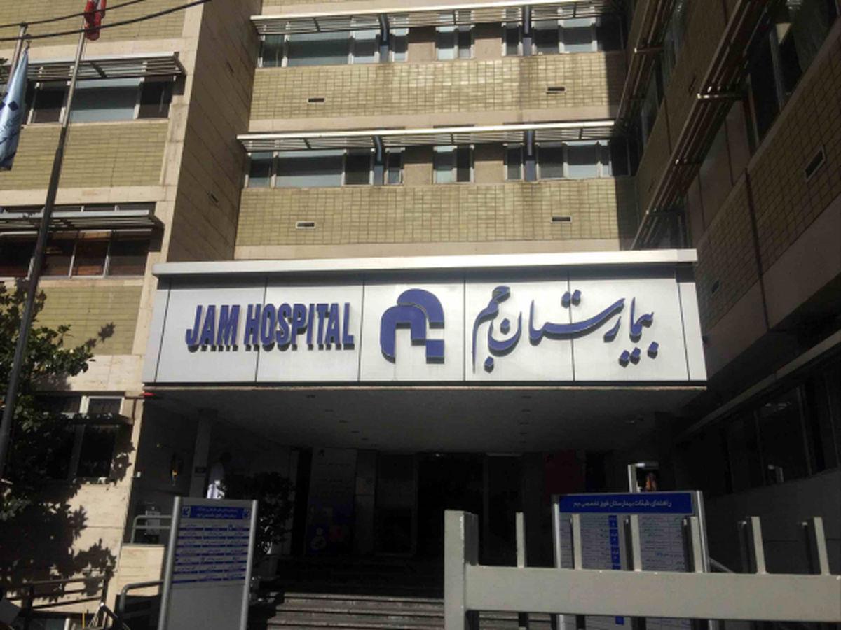 آدرس بیمارستان جم تهران